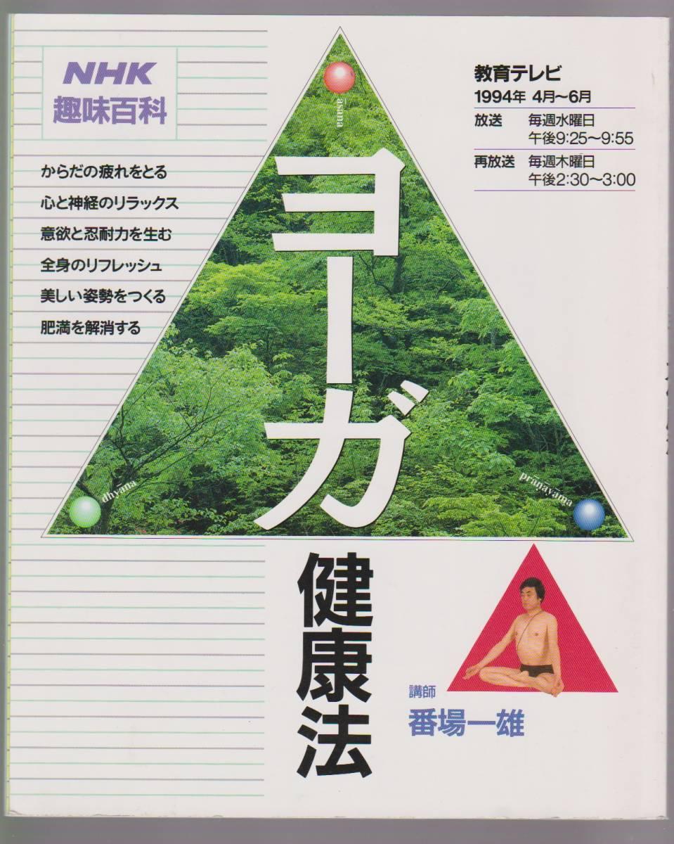 ヨーガ健康法 NHK趣味百科 番場一雄 日本放送出版協会 1994年_画像1