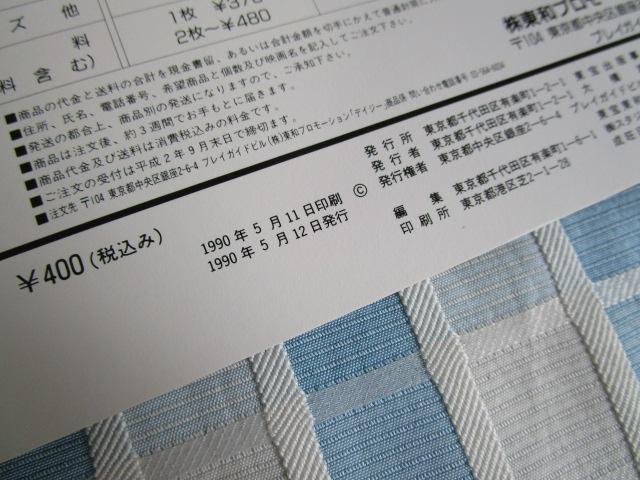 映画パンフレット ドライビングMISSデイジー_画像3