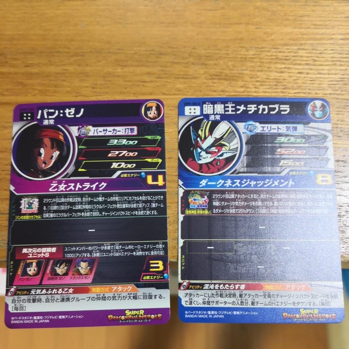 スーパードラゴンボールヒーローズ SDBH UM 9 UR SEC3 パン:ゼノ 暗黒王メチカブラ 新品未使用品 1スタ_画像2