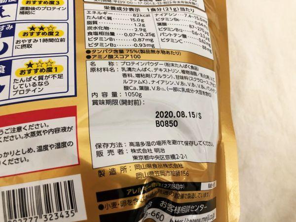 Å ザバス ホエイプロテイン100 バニラ味 1袋約50食分 1050g ×2点 賞味期限2020.08.15 ZTH1916_画像4