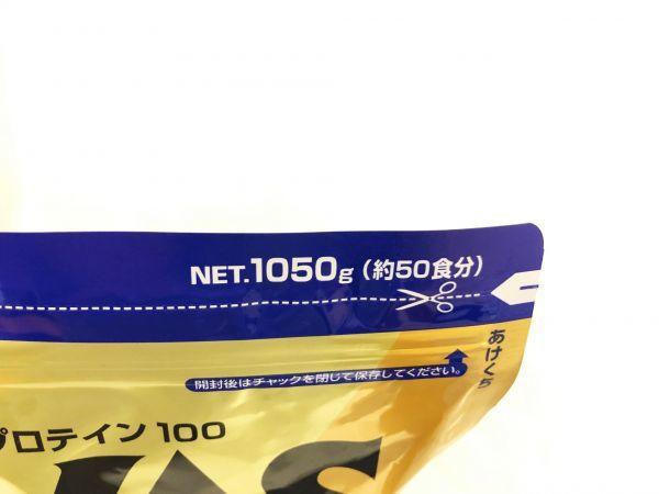 Å ザバス ホエイプロテイン100 バニラ味 1袋約50食分 1050g ×2点 賞味期限2020.08.15 ZTH1916_画像7