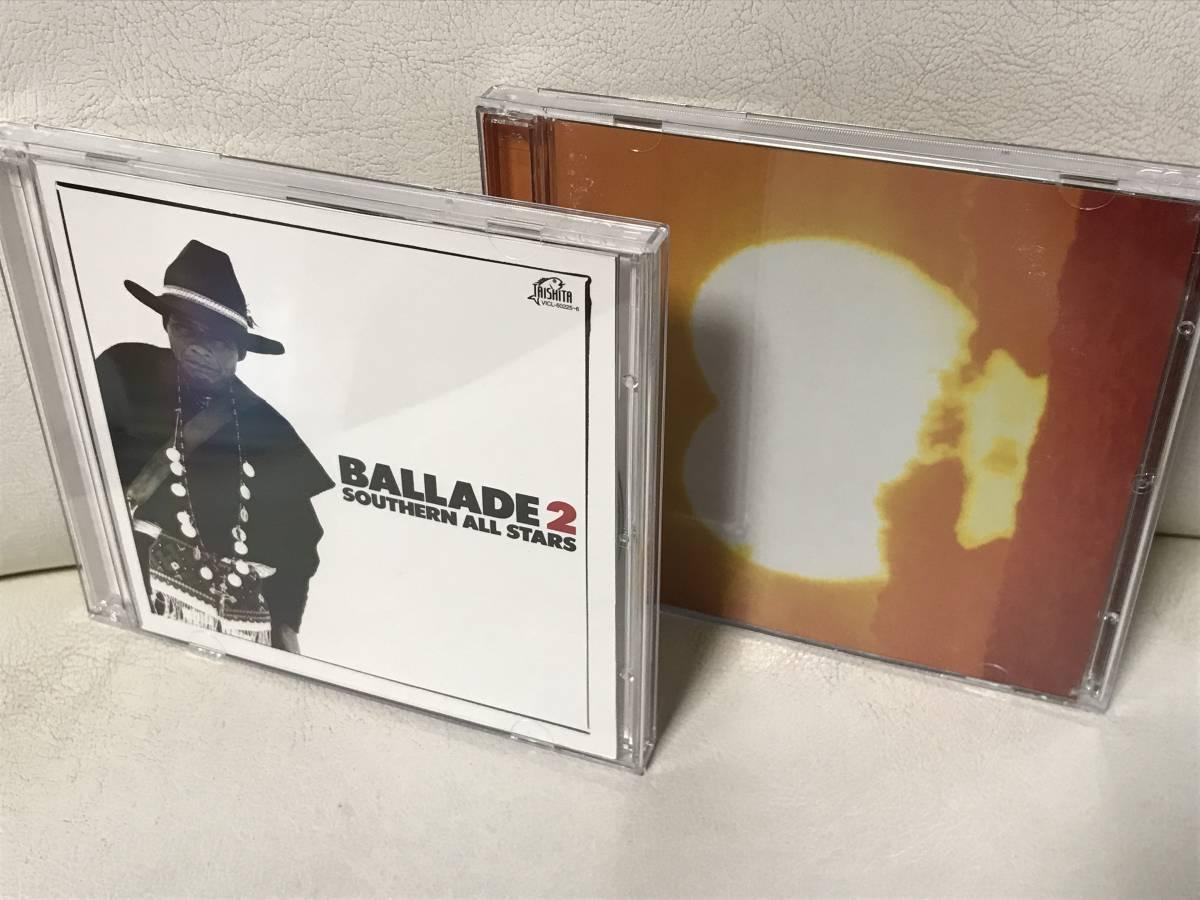 即決/送料無料 サザンオールスターズ バラッド2 & バラッド3 2点セット ベスト BEST アルバム 2CD 桑田佳祐 BALLADE