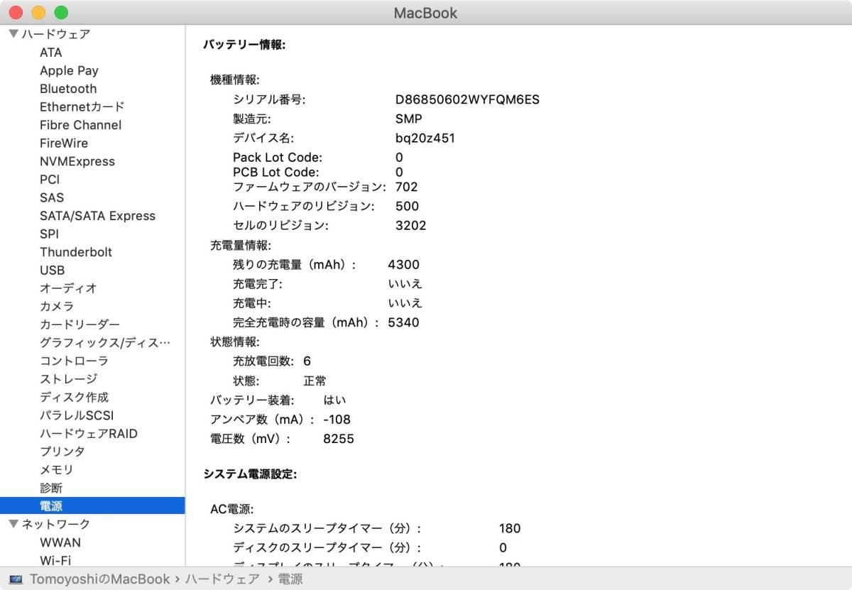 充放電6回 オーバーホール済 MacBook(Retina, 12-inch, Early 2015)MF855J/A_画像10