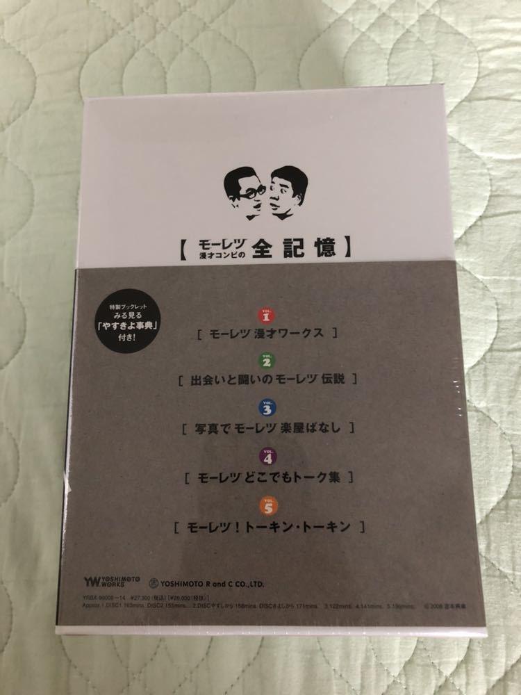 【新品】 横山やすしvs西川きよし モーレツ漫才コンビの全記憶 5巻7枚組 DVD BOX 未開封_画像3