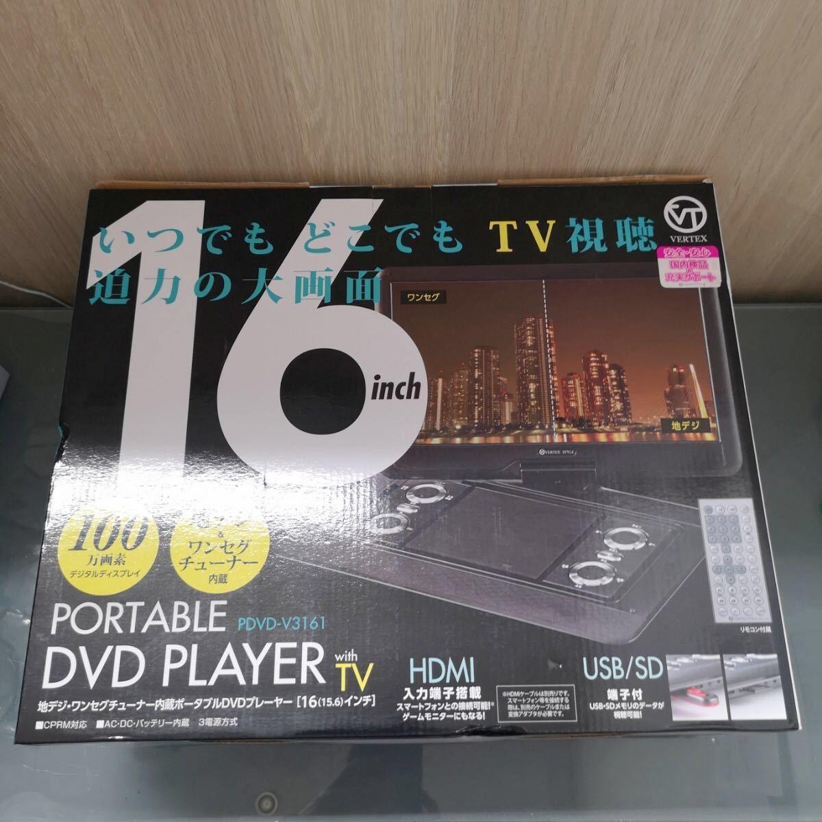 ◆PORTABLE DVD PLAYER◆ ほぼ新品/付属品全てあり/型番:PDVD-V3161/地デジ・ワンセグチューナー内蔵ポータブルDVDプレーヤー/DE0