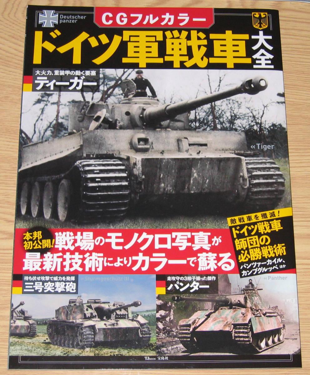 ドイツ軍戦車大全