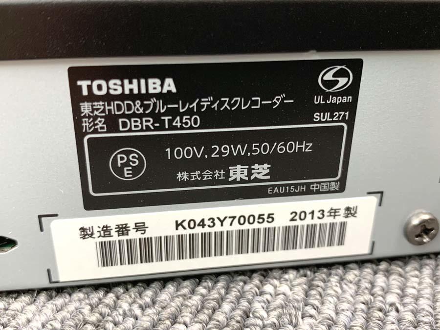 1円~♪ 東芝/TOSHIBA DBR-T450 BDレコーダー ブルーレイ 2013年製 中古 710-2_画像9