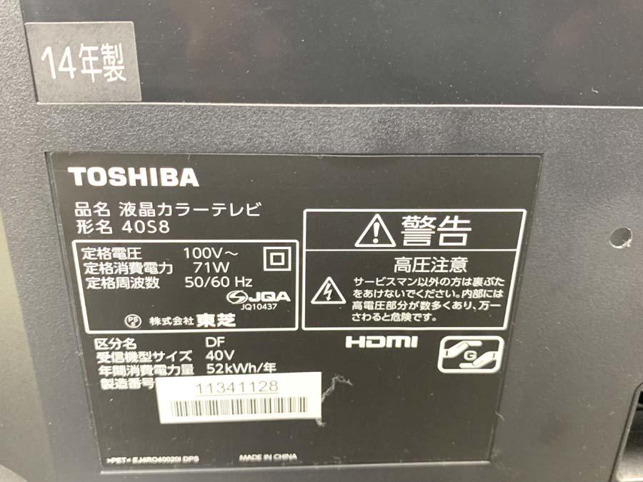 1円~♪ 東芝/TOSHIBA 40型テレビ 40S8 REGZA/レグザ 2014年製 中古 710-3_画像5