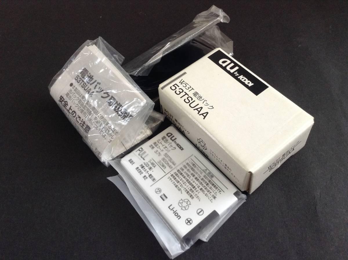 m2500円~!r 新品未使用品! au 純正電池パック 53TSUAA (T005/LIGHT POOL/W65T用)