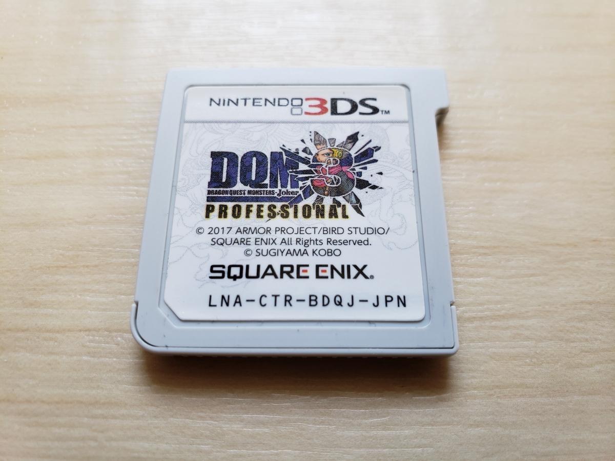 ■ 3DS ドラゴンクエストモンスターズ ジョーカー3 プロフェッショナル DQM3 ソフトのみ ■