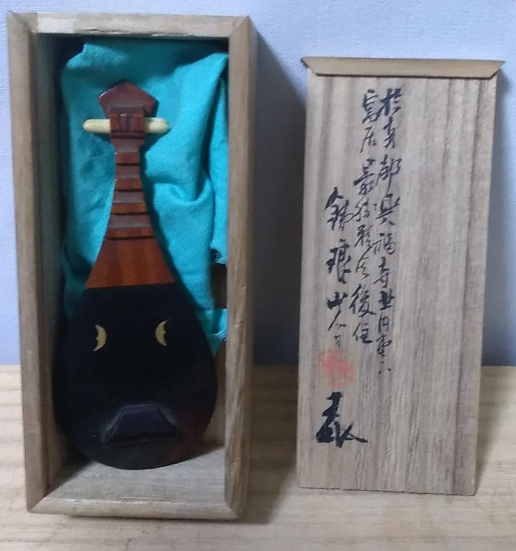 市川銕琅 作 木彫彩色 仙媒 琵琶形 香合 共箱 煎茶道具 古美術品 香道具_画像3