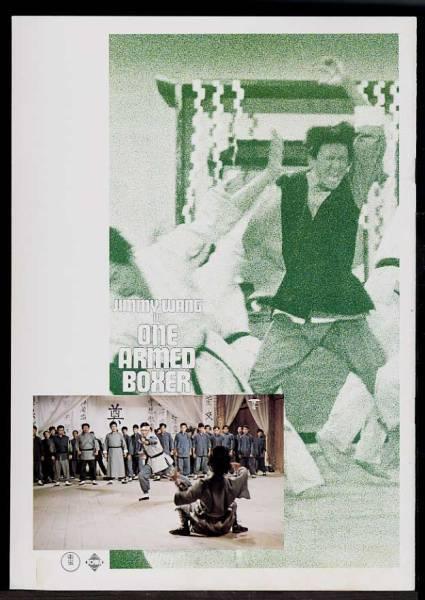 ♪即決♪美品!ジミー ウォング 映画のパンフレット「片腕ドラゴン」ジミー・ウォング。王羽、ワン・ユー、Jimmy Wang-Yu、Wang yu_画像2
