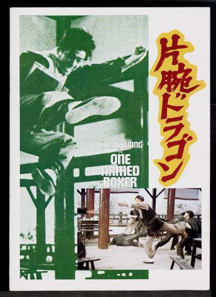 ♪即決♪美品!ジミー ウォング 映画のパンフレット「片腕ドラゴン」ジミー・ウォング。王羽、ワン・ユー、Jimmy Wang-Yu、Wang yu_画像1