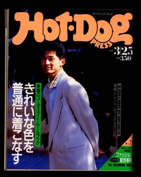 ♪即決♪美品!◆80年代の雑誌。 HOT-DOG PRESS NO.188 「春のコーディネイトルールブック」昔のホットドッグ・プレス_画像1