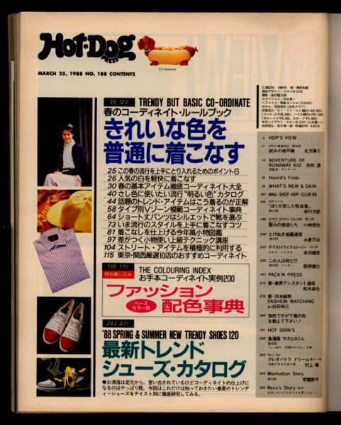 ♪即決♪美品!◆80年代の雑誌。 HOT-DOG PRESS NO.188 「春のコーディネイトルールブック」昔のホットドッグ・プレス_画像2