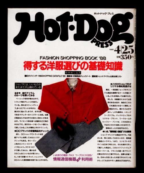 ♪即決♪美品!◆80年代の雑誌。 HOT-DOG PRESS NO.190 「得する洋服選びの基礎知識」1988年昔のホットドッグ・プレス。_画像1