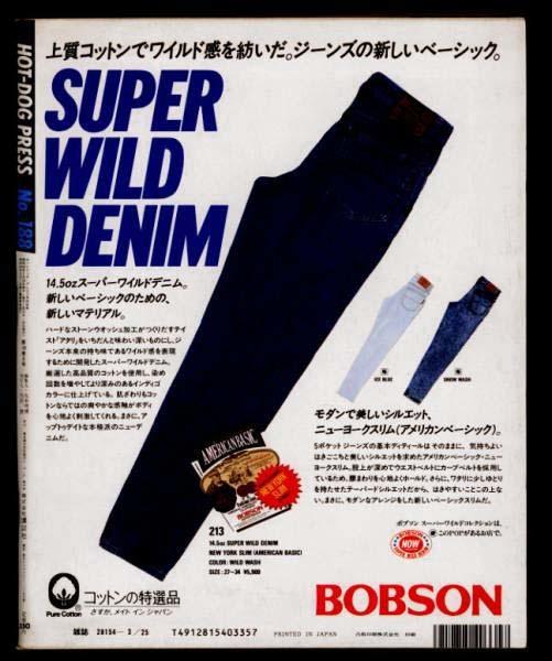 ♪即決♪美品!◆80年代の雑誌。 HOT-DOG PRESS NO.190 「得する洋服選びの基礎知識」1988年昔のホットドッグ・プレス。_画像3
