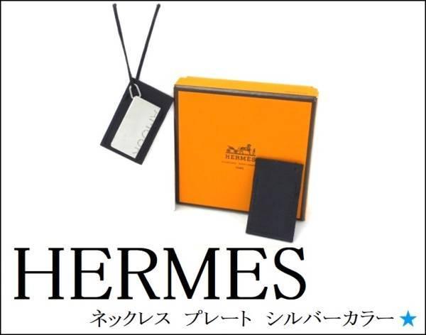 【HERMES】エルメス ネックレス プレート AMOUR シルバーカラー シンプル レザーカバー&箱付き