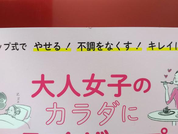 大人女子のカラダにライザップ ライザップ式でやせる 不調をなくす キレイになる RIZAPダイエット 送料300円_画像2