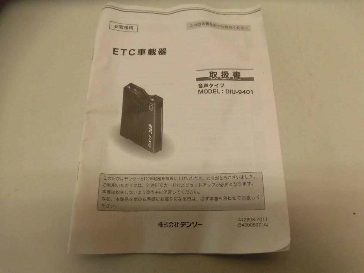 E446 デンソー【DENSO】 ETC DIU-9401 普通自動車登録 中古品_画像5