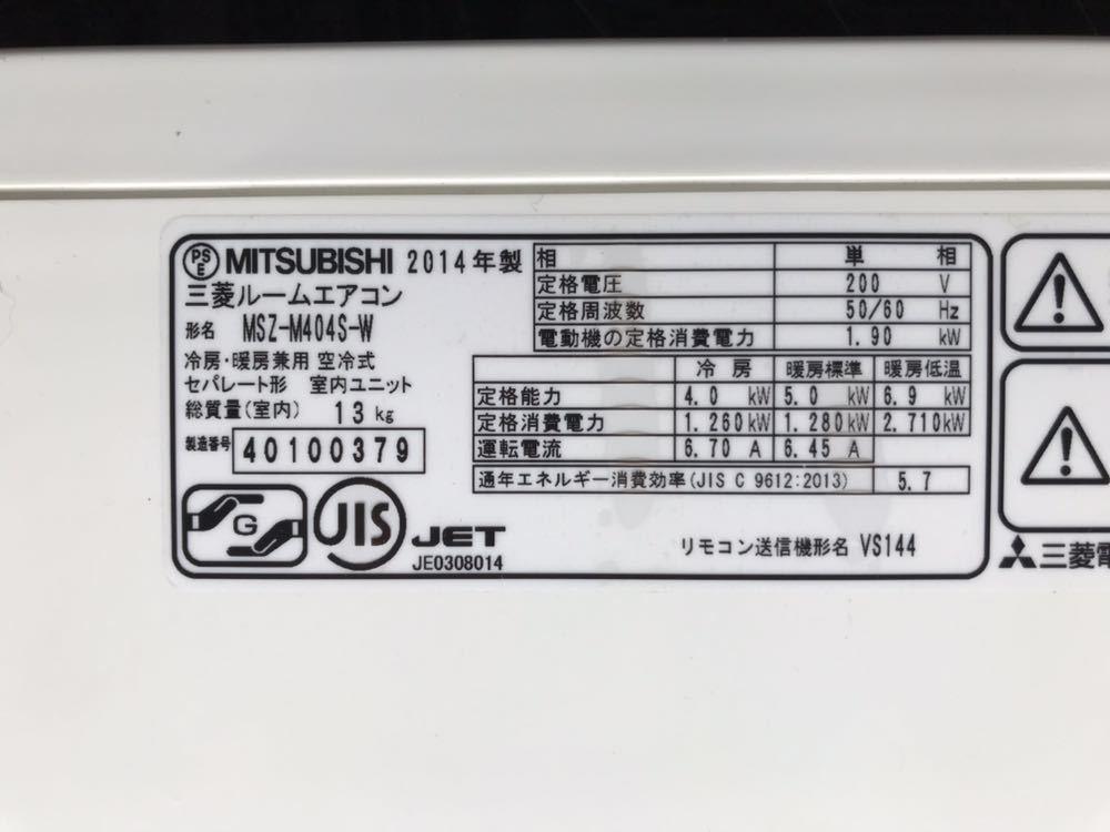 MITSUBISHI【MSZ-M404S-W】 ルームエアコン 2014 中古品 14畳 ハイブリッド霧ヶ峰 Mシリーズ ムーブアイ お掃除エアコン_画像3