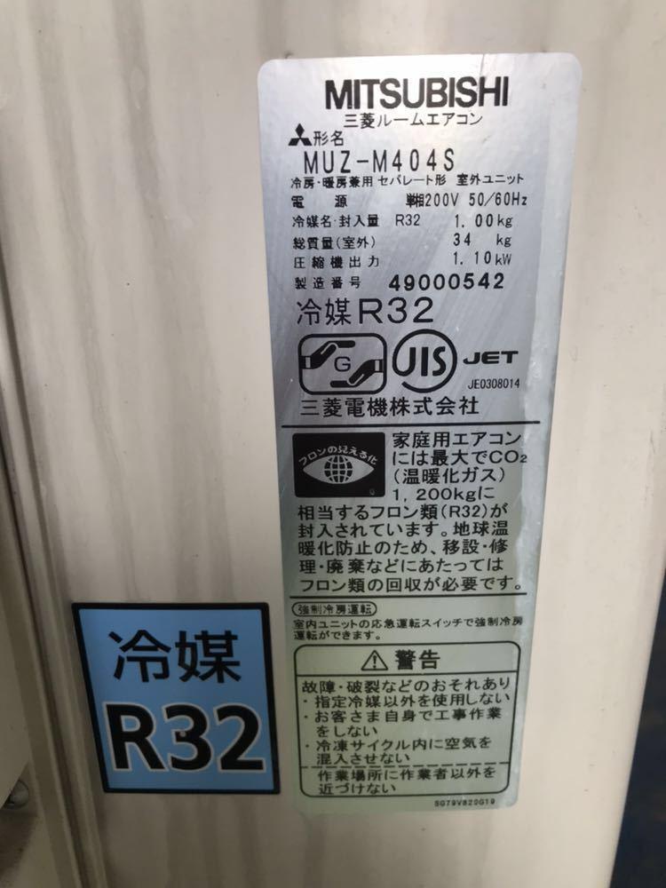 MITSUBISHI【MSZ-M404S-W】 ルームエアコン 2014 中古品 14畳 ハイブリッド霧ヶ峰 Mシリーズ ムーブアイ お掃除エアコン_画像8