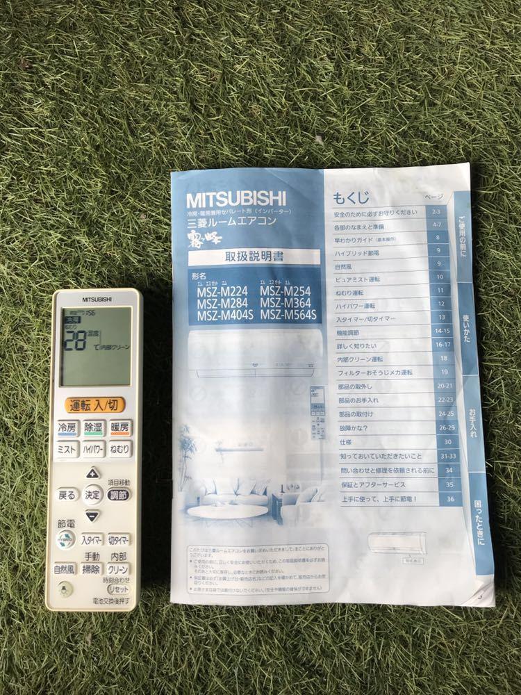 MITSUBISHI【MSZ-M404S-W】 ルームエアコン 2014 中古品 14畳 ハイブリッド霧ヶ峰 Mシリーズ ムーブアイ お掃除エアコン_画像9