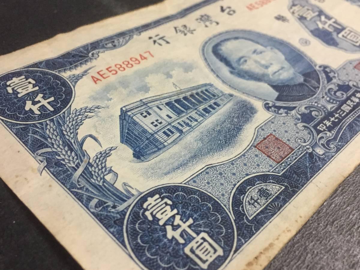 [外国紙幣]台湾銀行 中華民国三十七年印/37年 1000圓/壹仟圓 台幣[真贋不明]_画像3