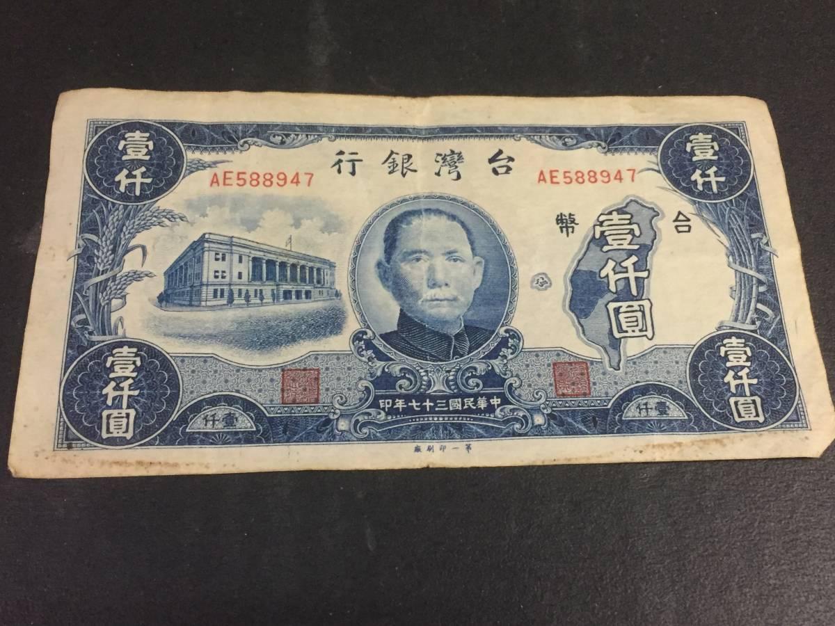 [外国紙幣]台湾銀行 中華民国三十七年印/37年 1000圓/壹仟圓 台幣[真贋不明]