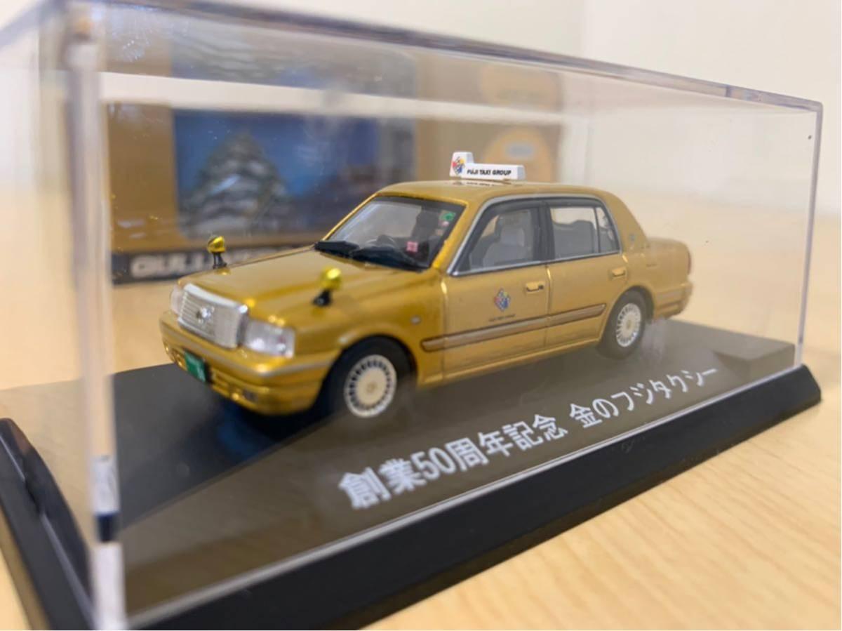1/64 フジタクシー50周年プロジェクト 金のフジタクシー クラウンセダン