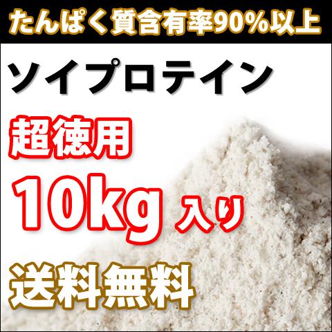【送料無料】ソイプロテイン10kg【たんぱく含有率90%以上】大豆プロテイン100%【高品質低価格】 プロテイン10kg 10キロ_画像1