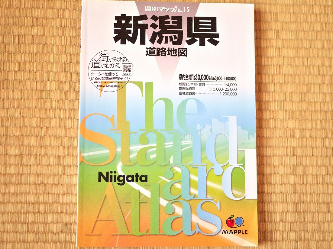 県別マップル15 新潟県 道路地図 2004年1月発行 昭文社 中古本