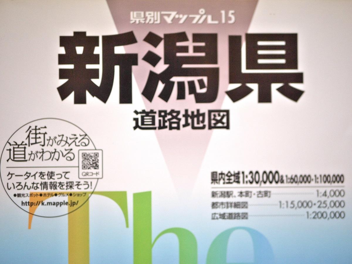 県別マップル15 新潟県 道路地図 2004年1月発行 昭文社 中古本_画像4