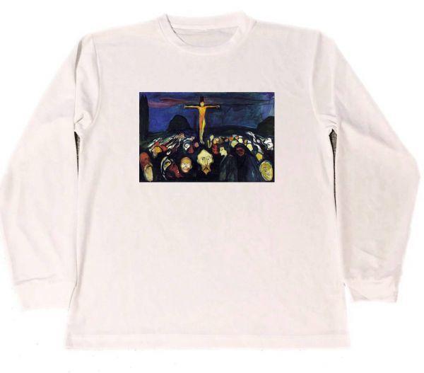 エドヴァルド・ムンク ゴルゴタ ドライ Tシャツ 名画 絵画 グッズ キリスト ロング Tシャツ ロンT 長袖 Mサイズ&丸首&文字、ロゴ