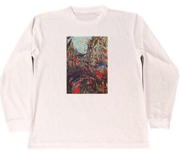 サン=ドニ街 クロード・モネ ドライ Tシャツ 名画 絵画 グッズ ロング Tシャツ ロンT 長袖_画像1