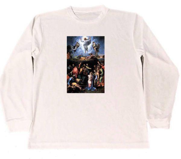 ラファエロ・サンティ キリストの変容 ドライ Tシャツ 名画 アート 絵画 グッズ ロング Tシャツ ロンT 長袖 Mサイズ&丸首&文字、ロゴ