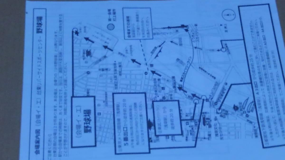 隅田川花火大会「5名招待」隅田川側最前列のCブロック、落札後手渡し交換致します(23区内で)_画像2
