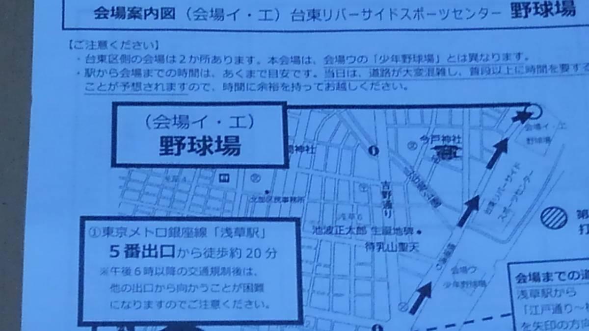 隅田川花火大会「5名招待」隅田川側最前列のCブロック、落札後手渡し交換致します(23区内で)_画像3
