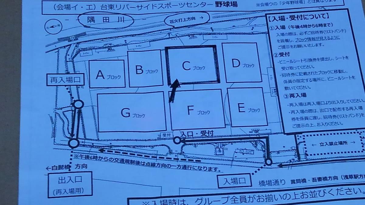 隅田川花火大会「5名招待」隅田川側最前列のCブロック、落札後手渡し交換致します(23区内で)_画像4