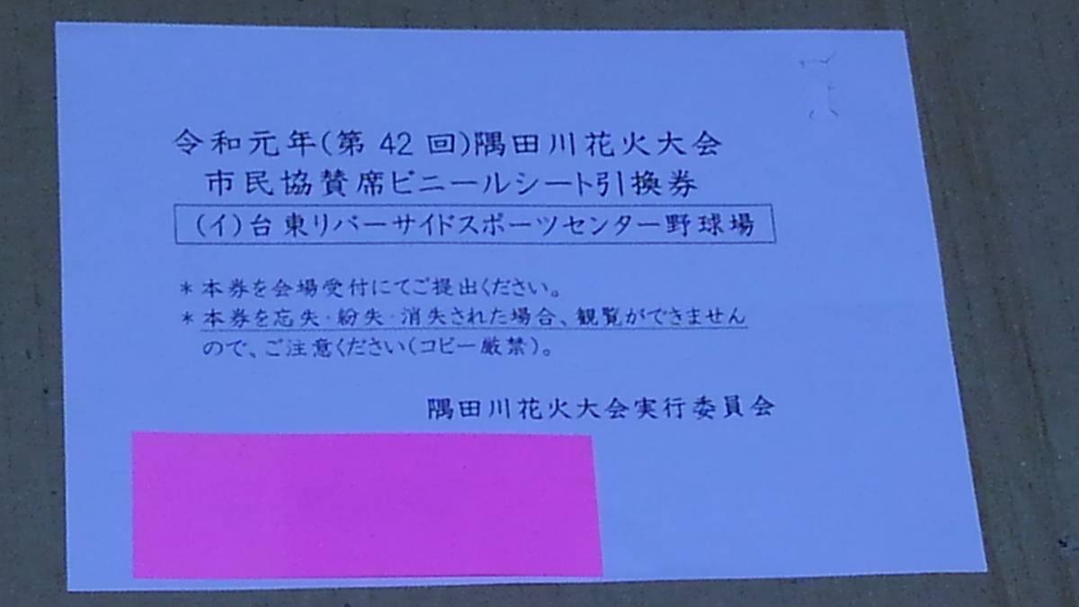 隅田川花火大会「5名招待」隅田川側最前列のCブロック、落札後手渡し交換致します(23区内で)_画像5