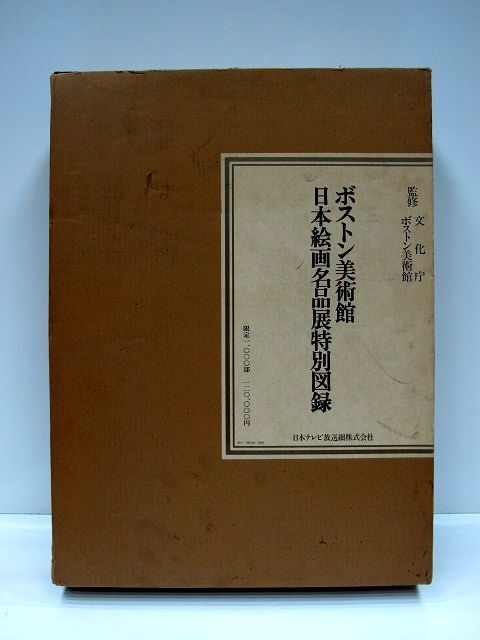 ■ボストン美術館 日本絵画名品展特別図録■**限定150/1000*定価12万**397