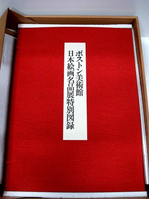 ■ボストン美術館 日本絵画名品展特別図録■**限定150/1000*定価12万**397_画像2