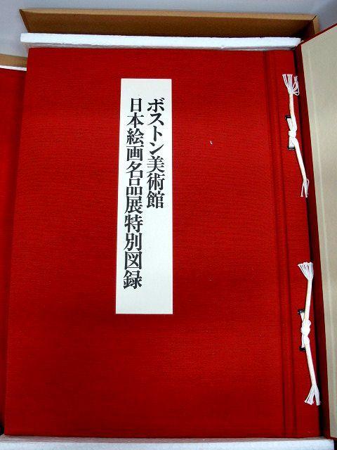■ボストン美術館 日本絵画名品展特別図録■**限定150/1000*定価12万**397_画像3