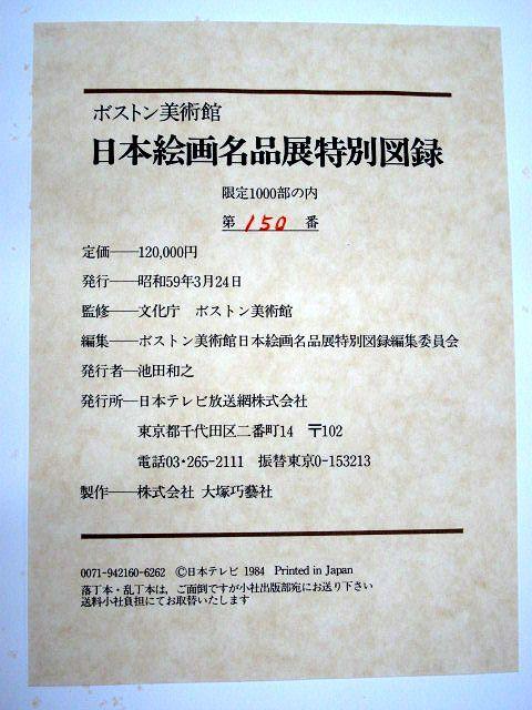 ■ボストン美術館 日本絵画名品展特別図録■**限定150/1000*定価12万**397_画像7