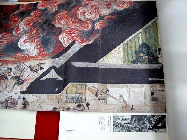 ■ボストン美術館 日本絵画名品展特別図録■**限定150/1000*定価12万**397_画像10
