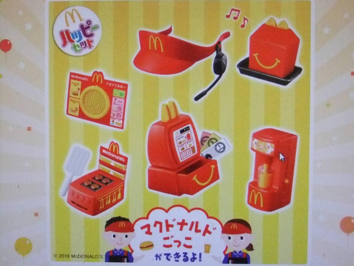 マクドナルド ハッピーセット なりきりマクドナルド 全6種 未開封