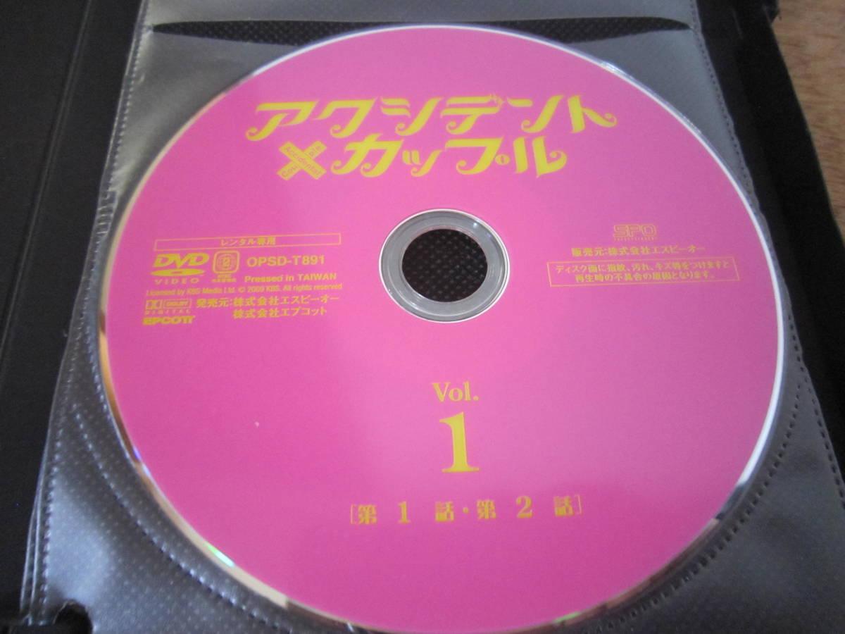 〇*。韓国ドラマ 「 アクシデントカップル 」 全8巻(16話) キム・アジュン  DVD  。*〇_画像7