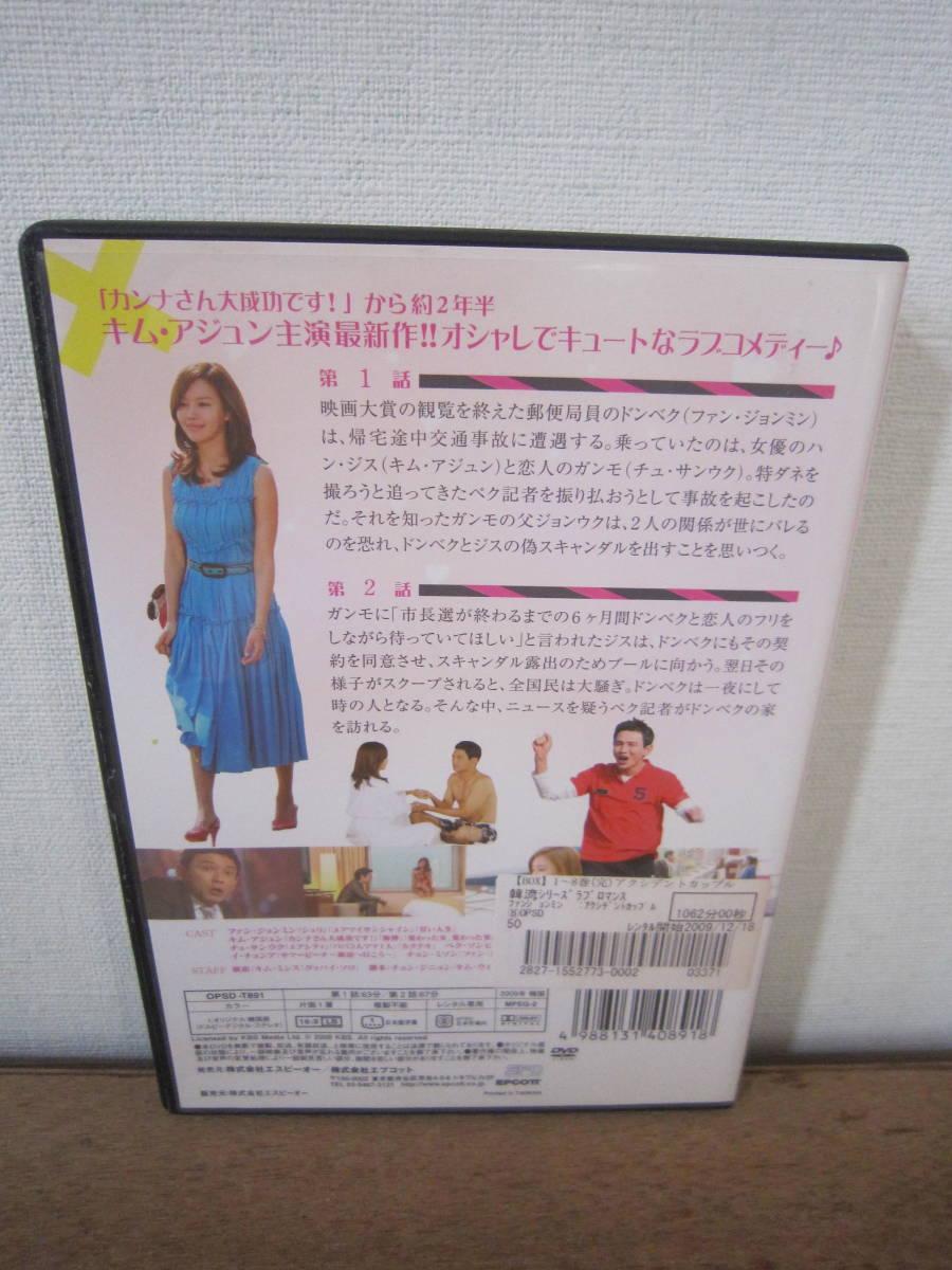 〇*。韓国ドラマ 「 アクシデントカップル 」 全8巻(16話) キム・アジュン  DVD  。*〇_画像3