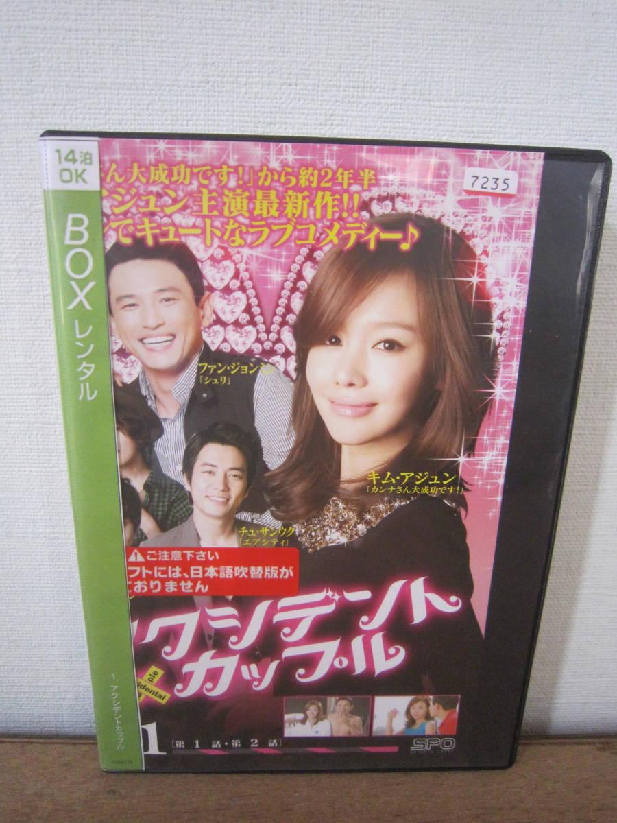 〇*。韓国ドラマ 「 アクシデントカップル 」 全8巻(16話) キム・アジュン  DVD  。*〇
