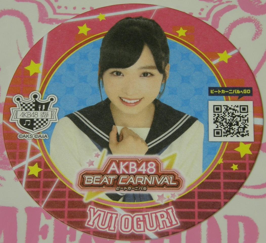 AKB48 CAFE&SHOP 小栗有以 ビートカーニバル コースター